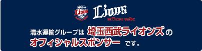 埼玉西武ライオンズのオフィシャルサポーターです