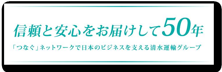 信頼と安心をお届けして50年 「つなぐ」ネットワークで日本のビジネスを支える清水運輸グループ